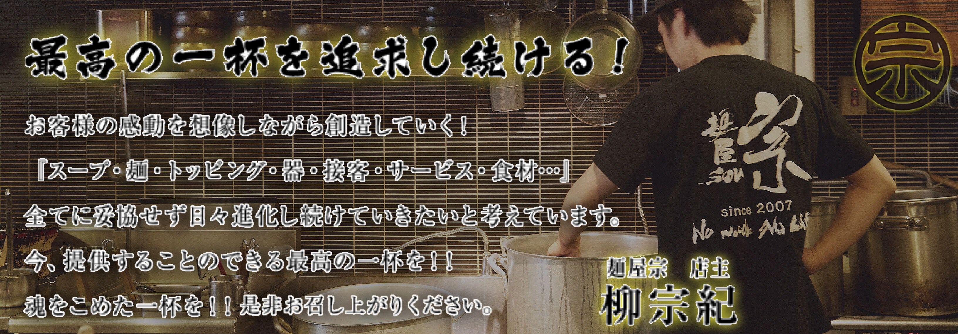 麺屋宗~高田馬場本店~